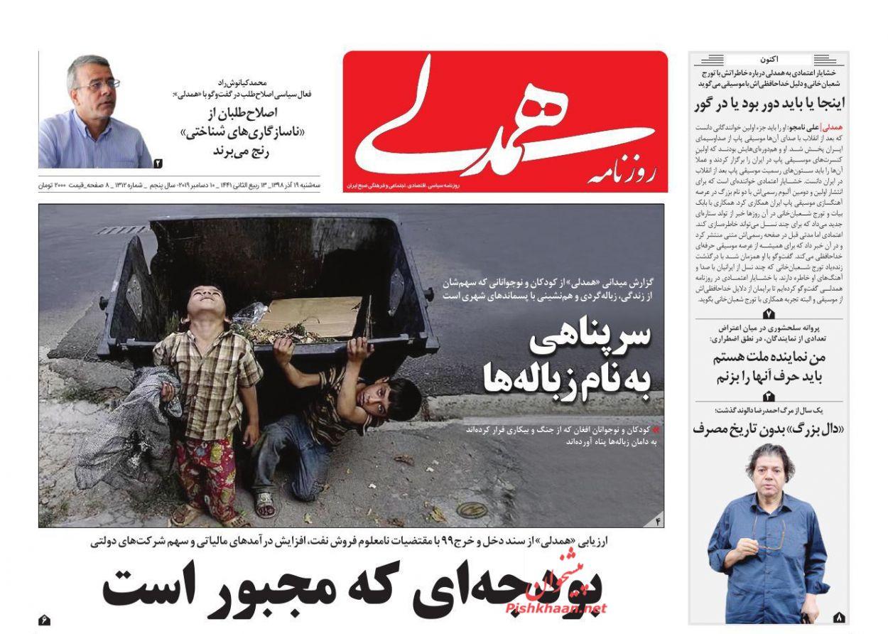 عناوین اخبار روزنامه همدلی در روز سهشنبه ۱۹ آذر :