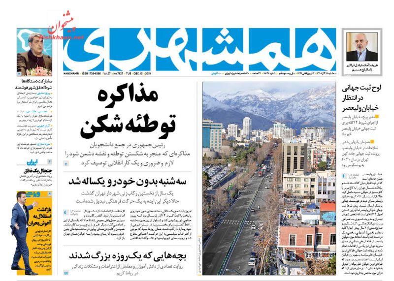 عناوین اخبار روزنامه همشهری در روز سهشنبه ۱۹ آذر