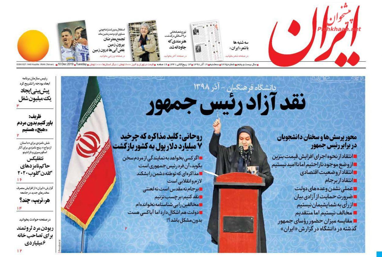 عناوین اخبار روزنامه ایران در روز سهشنبه ۱۹ آذر :