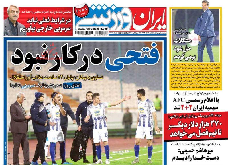 عناوین اخبار روزنامه ایران ورزشی در روز سهشنبه ۱۹ آذر
