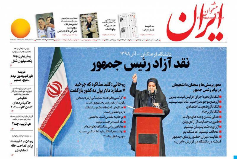 عناوین اخبار روزنامه ایران در روز سهشنبه ۱۹ آذر