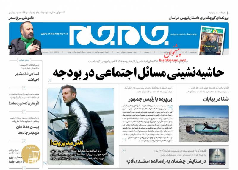 عناوین اخبار روزنامه جام جم در روز سهشنبه ۱۹ آذر