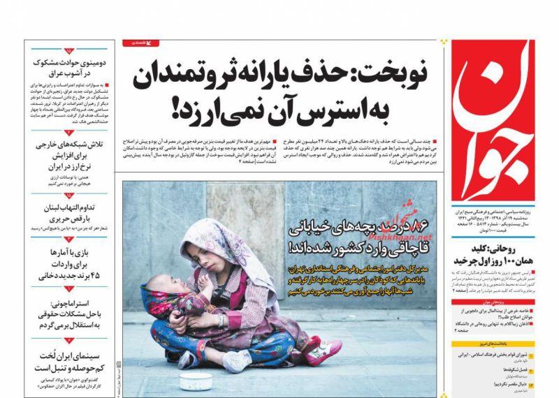 عناوین اخبار روزنامه جوان در روز سهشنبه ۱۹ آذر