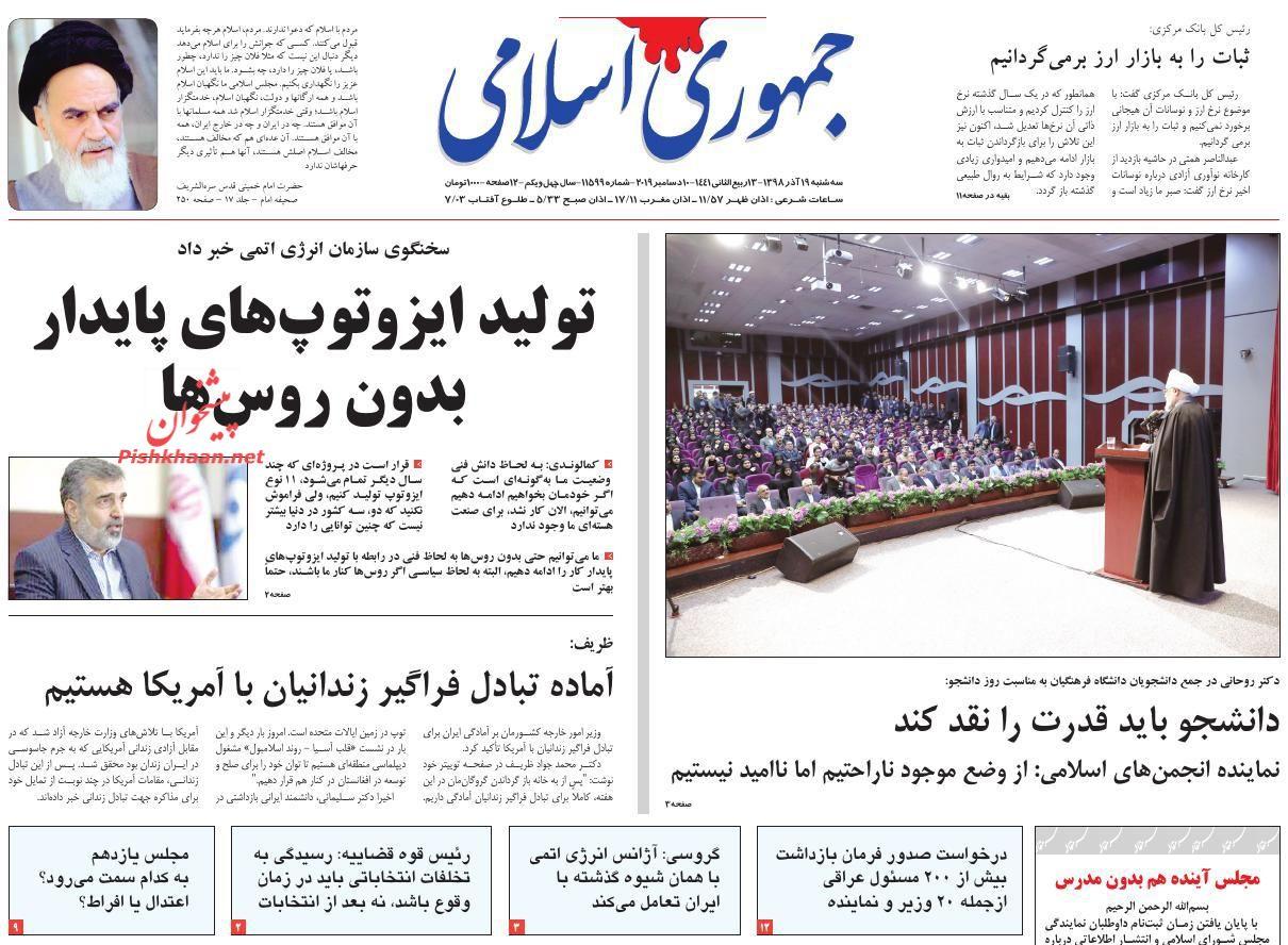 عناوین اخبار روزنامه جمهوری اسلامی در روز سهشنبه ۱۹ آذر :