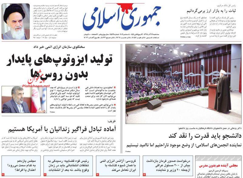 عناوین اخبار روزنامه جمهوری اسلامی در روز سهشنبه ۱۹ آذر