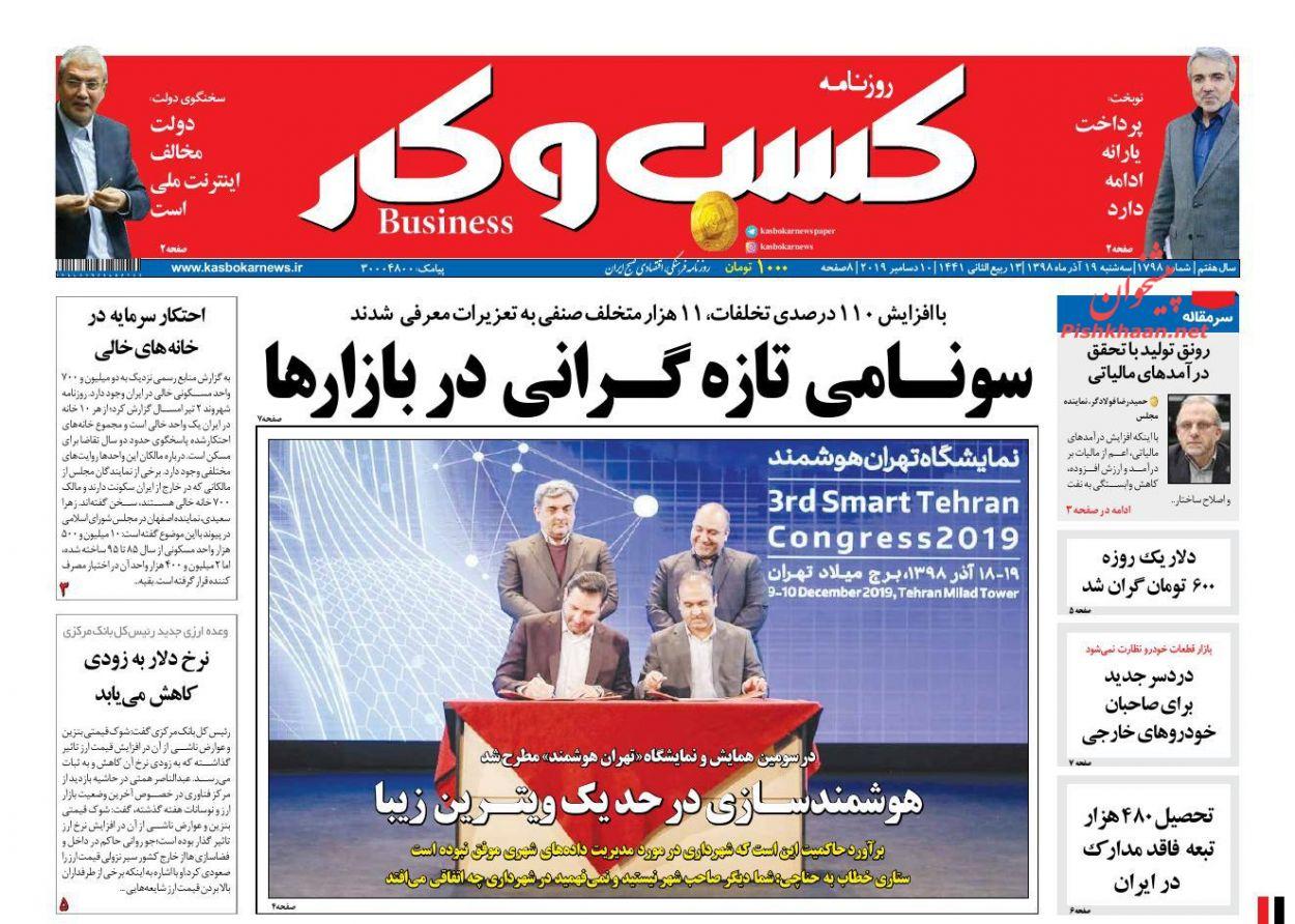 عناوین اخبار روزنامه كسب و كار در روز سهشنبه ۱۹ آذر :
