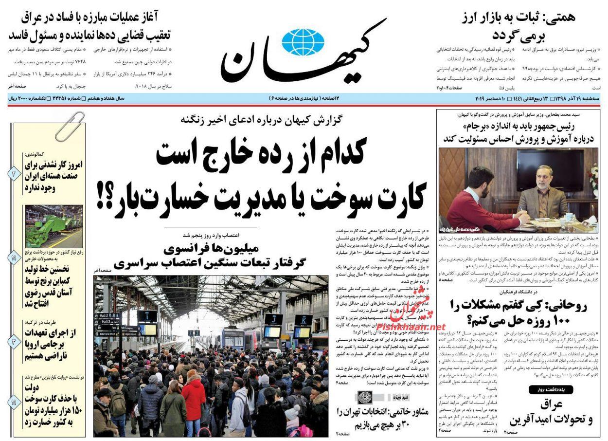 عناوین اخبار روزنامه کيهان در روز سهشنبه ۱۹ آذر :