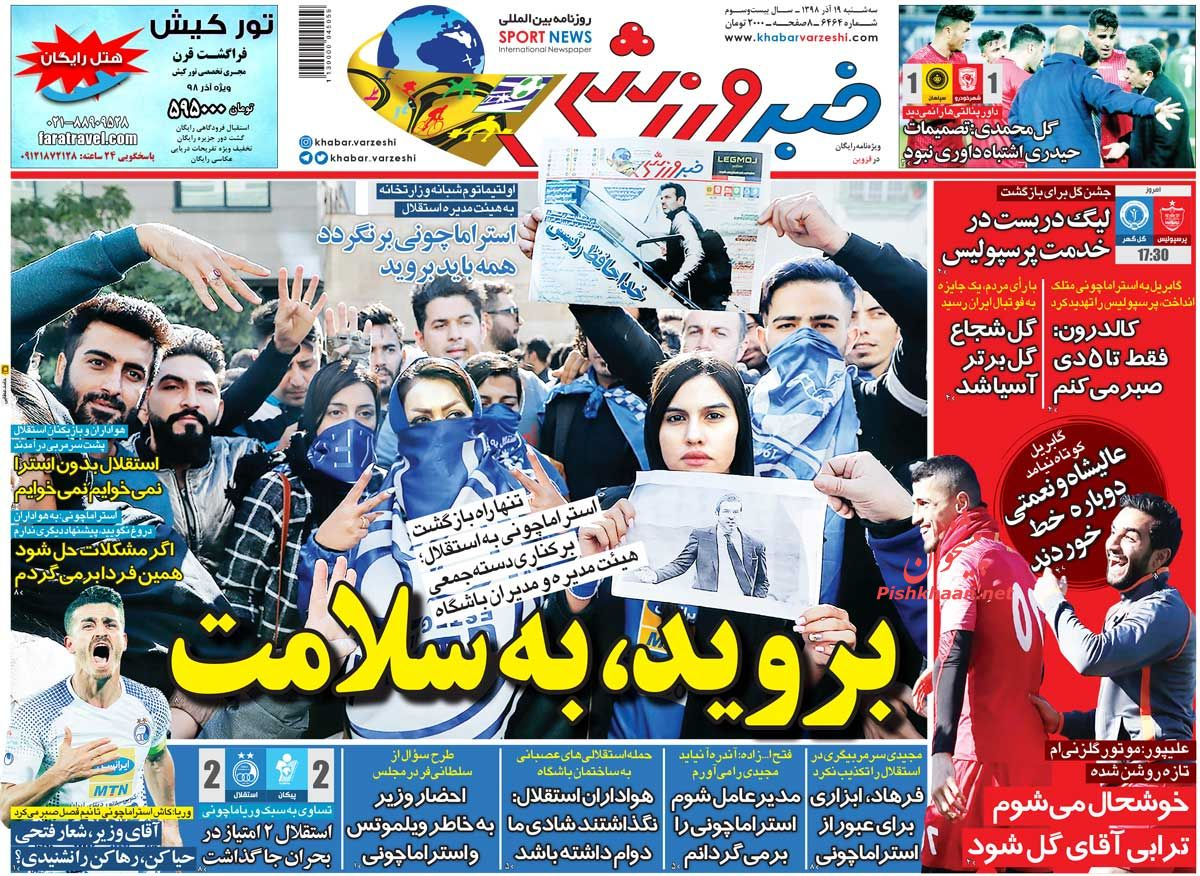عناوین اخبار روزنامه خبر ورزشی در روز سهشنبه ۱۹ آذر :