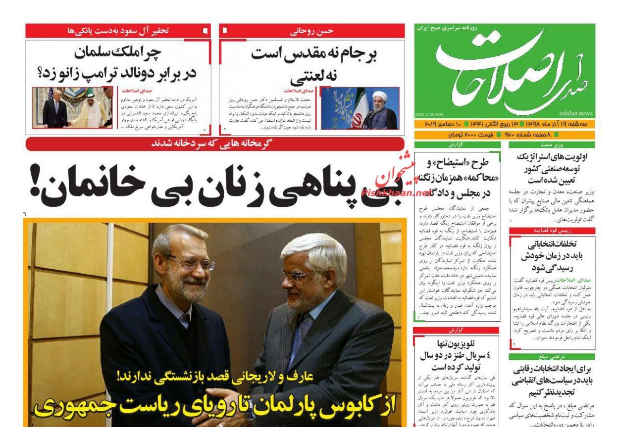عناوین اخبار روزنامه صدای اصلاحات در روز سهشنبه ۱۹ آذر :