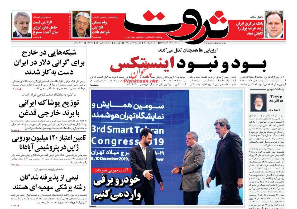 عناوین اخبار روزنامه ثروت در روز سهشنبه ۱۹ آذر :