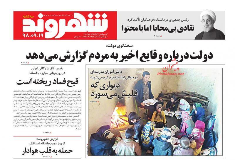 عناوین اخبار روزنامه شهروند در روز سهشنبه ۱۹ آذر