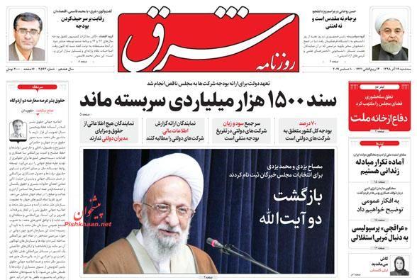 عناوین اخبار روزنامه شرق در روز سهشنبه ۱۹ آذر :