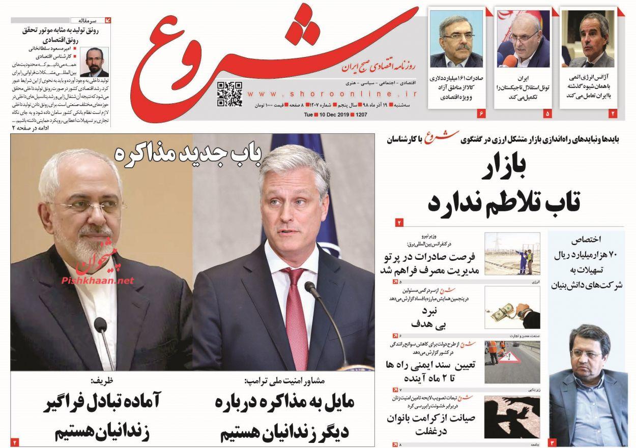 عناوین اخبار روزنامه شروع در روز سهشنبه ۱۹ آذر :