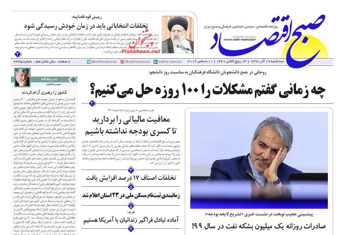 عناوین اخبار روزنامه صبح اقتصاد در روز سهشنبه ۱۹ آذر :