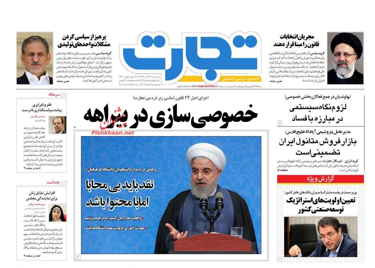 عناوین اخبار روزنامه تجارت در روز سهشنبه ۱۹ آذر :