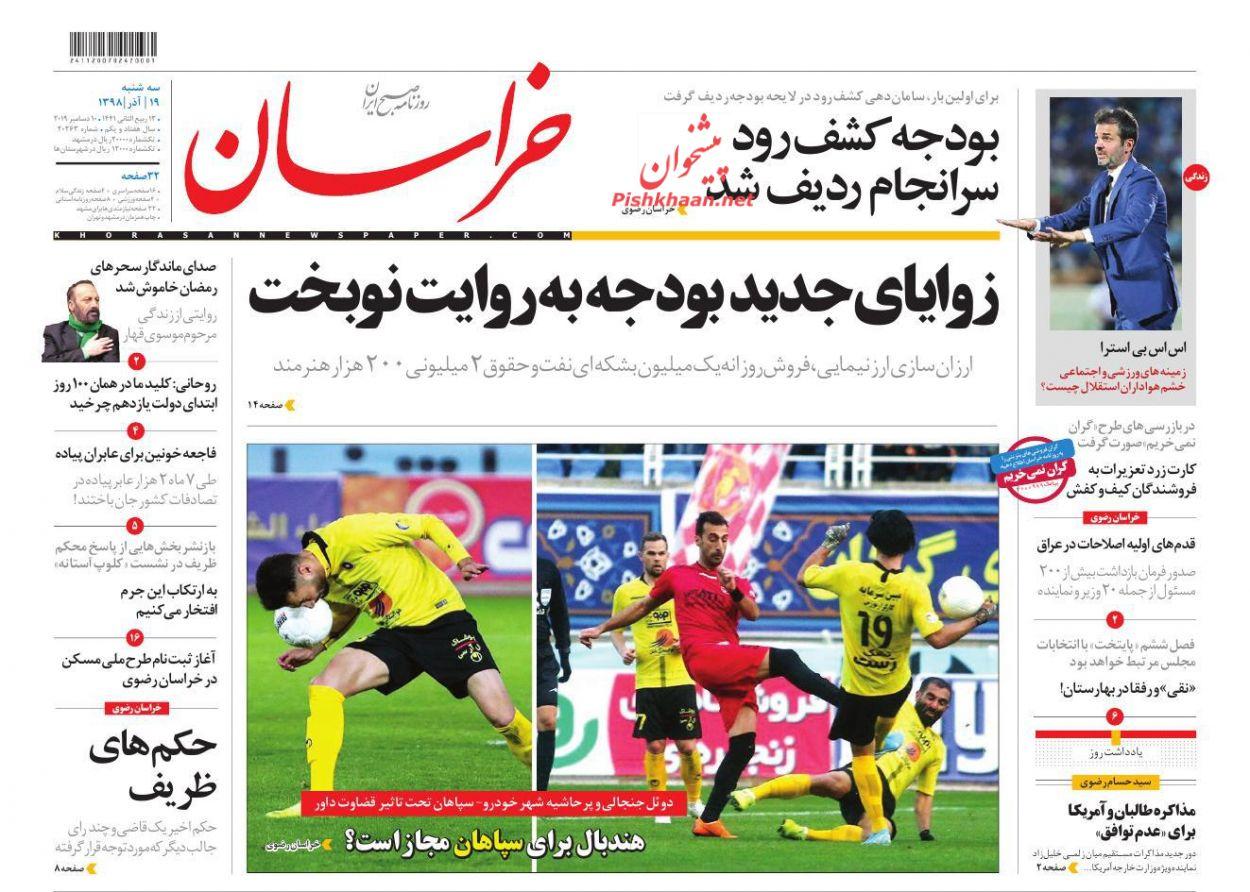 عناوین اخبار روزنامه خراسان در روز سهشنبه ۱۹ آذر :