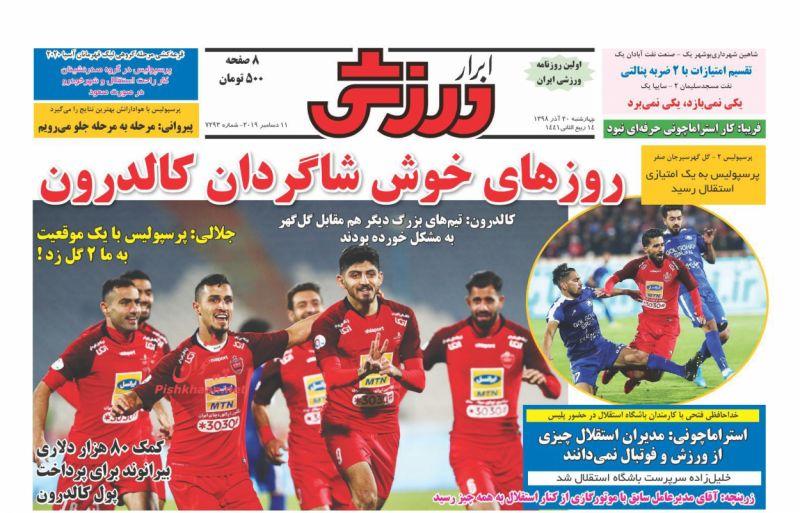 عناوین اخبار روزنامه ابرار ورزشى در روز چهارشنبه ۲۰ آذر :
