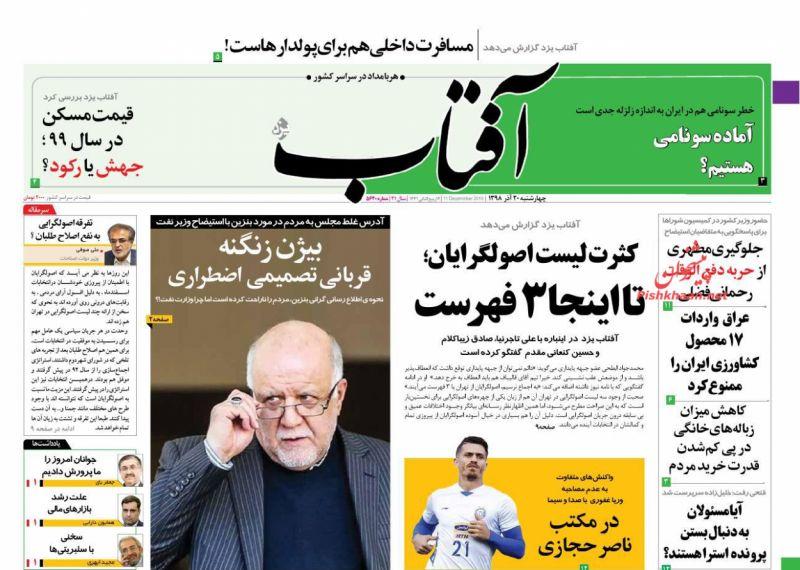 عناوین اخبار روزنامه آفتاب یزد در روز چهارشنبه ۲۰ آذر