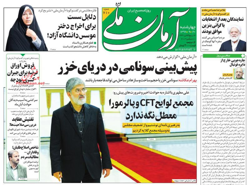عناوین اخبار روزنامه آرمان ملی در روز چهارشنبه ۲۰ آذر