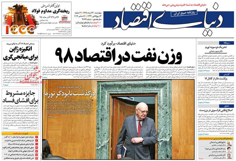 عناوین اخبار روزنامه دنیای اقتصاد در روز چهارشنبه ۲۰ آذر