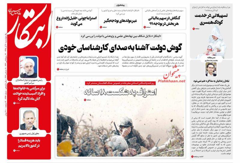 عناوین اخبار روزنامه ابتکار در روز چهارشنبه ۲۰ آذر