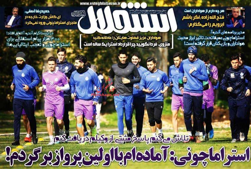 عناوین اخبار روزنامه استقلال جوان در روز چهارشنبه ۲۰ آذر :