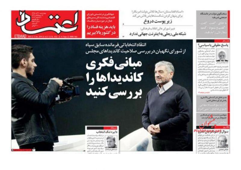 عناوین اخبار روزنامه اعتماد در روز چهارشنبه ۲۰ آذر