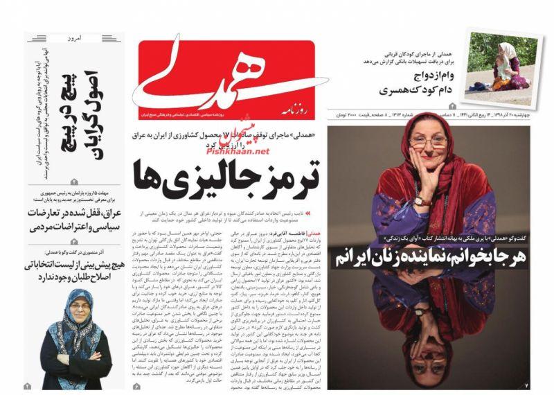 عناوین اخبار روزنامه همدلی در روز چهارشنبه ۲۰ آذر :