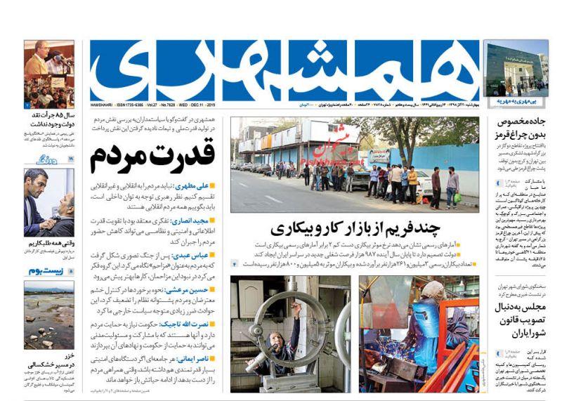 عناوین اخبار روزنامه همشهری در روز چهارشنبه ۲۰ آذر :