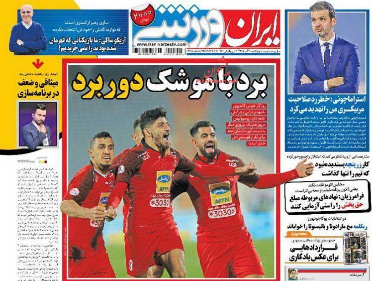 عناوین اخبار روزنامه ایران ورزشی در روز چهارشنبه ۲۰ آذر