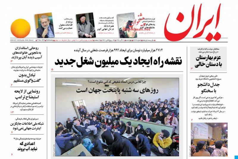 عناوین اخبار روزنامه ایران در روز چهارشنبه ۲۰ آذر :