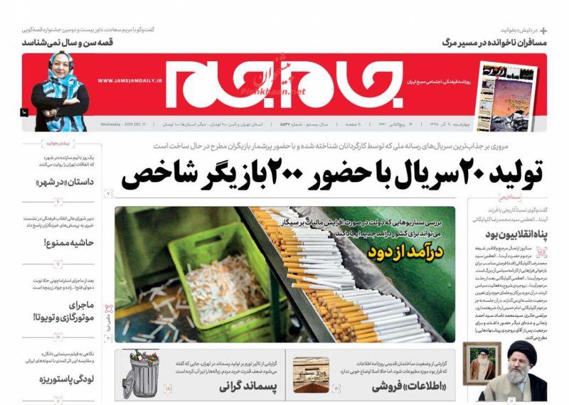 عناوین اخبار روزنامه جام جم در روز چهارشنبه ۲۰ آذر