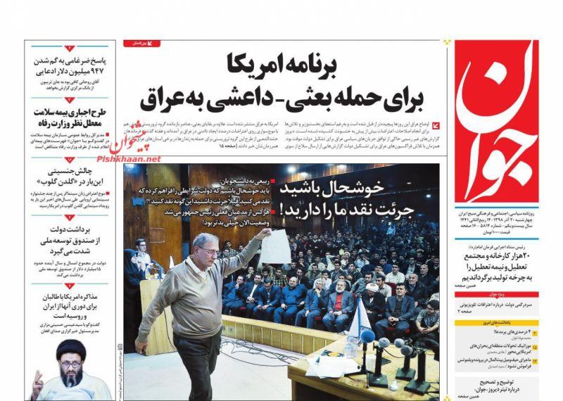 عناوین اخبار روزنامه جوان در روز چهارشنبه ۲۰ آذر