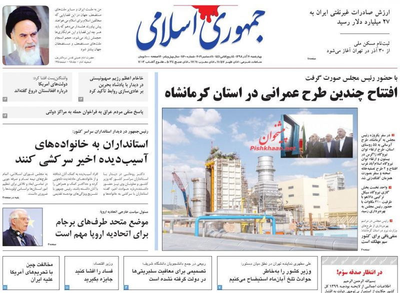 عناوین اخبار روزنامه جمهوری اسلامی در روز چهارشنبه ۲۰ آذر :