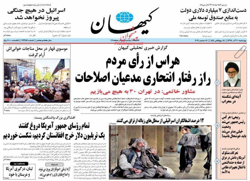 عناوین اخبار روزنامه کيهان در روز چهارشنبه ۲۰ آذر :