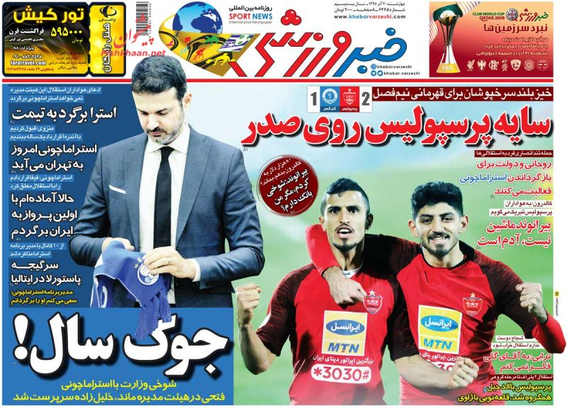 عناوین اخبار روزنامه خبر ورزشی در روز چهارشنبه ۲۰ آذر :