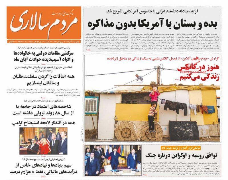 عناوین اخبار روزنامه مردم سالاری در روز چهارشنبه ۲۰ آذر