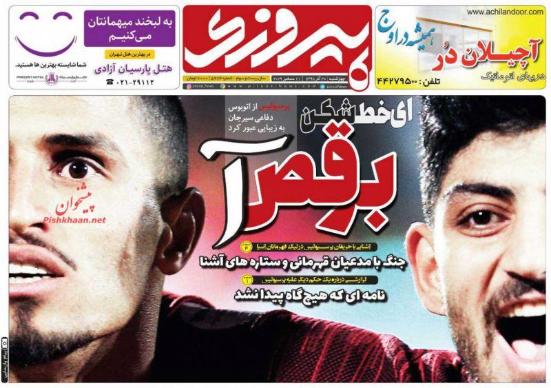 عناوین اخبار روزنامه پیروزی در روز چهارشنبه ۲۰ آذر :
