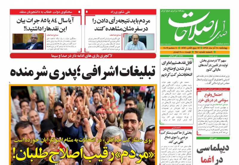 عناوین اخبار روزنامه صدای اصلاحات در روز چهارشنبه ۲۰ آذر :