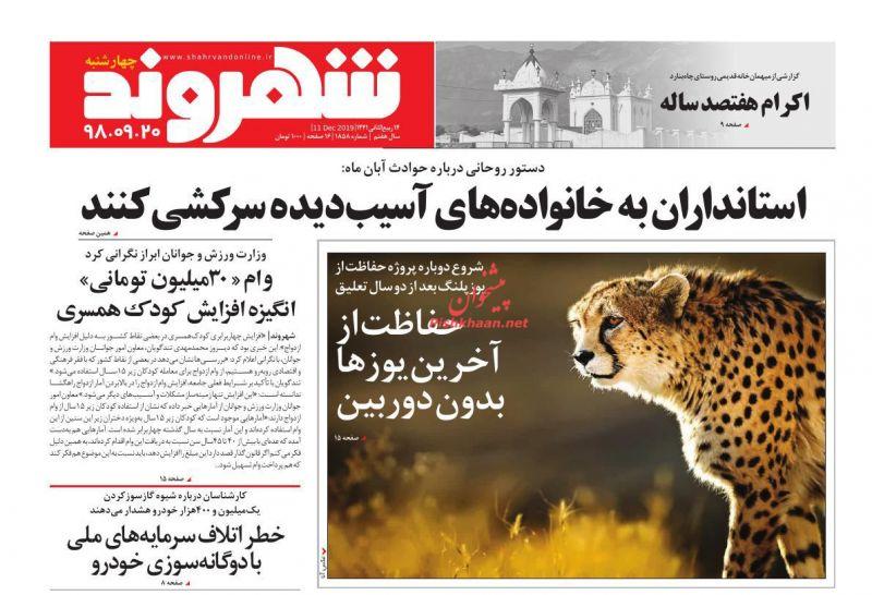 عناوین اخبار روزنامه شهروند در روز چهارشنبه ۲۰ آذر