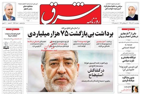 عناوین اخبار روزنامه شرق در روز چهارشنبه ۲۰ آذر :