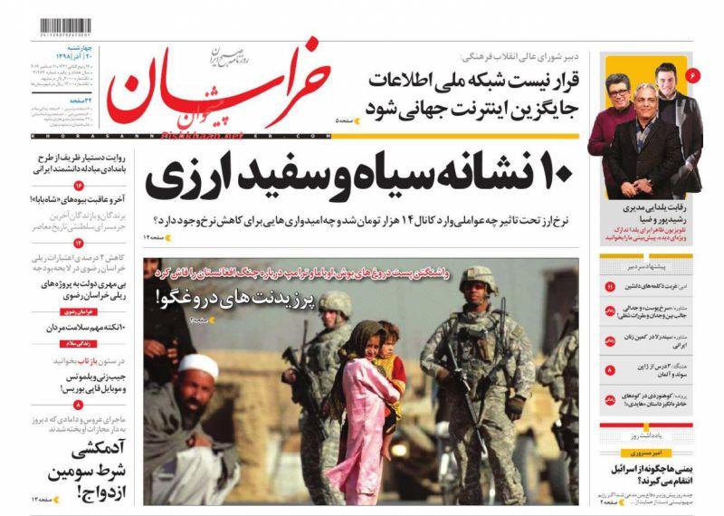 عناوین اخبار روزنامه خراسان در روز چهارشنبه ۲۰ آذر :