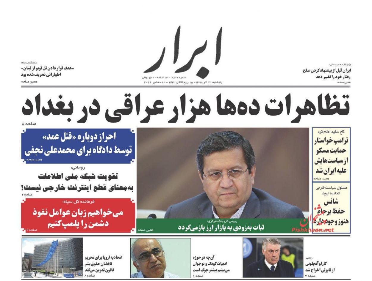 عناوین اخبار روزنامه ابرار در روز پنجشنبه ۲۱ آذر :