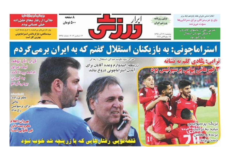 عناوین اخبار روزنامه ابرار ورزشى در روز پنجشنبه ۲۱ آذر