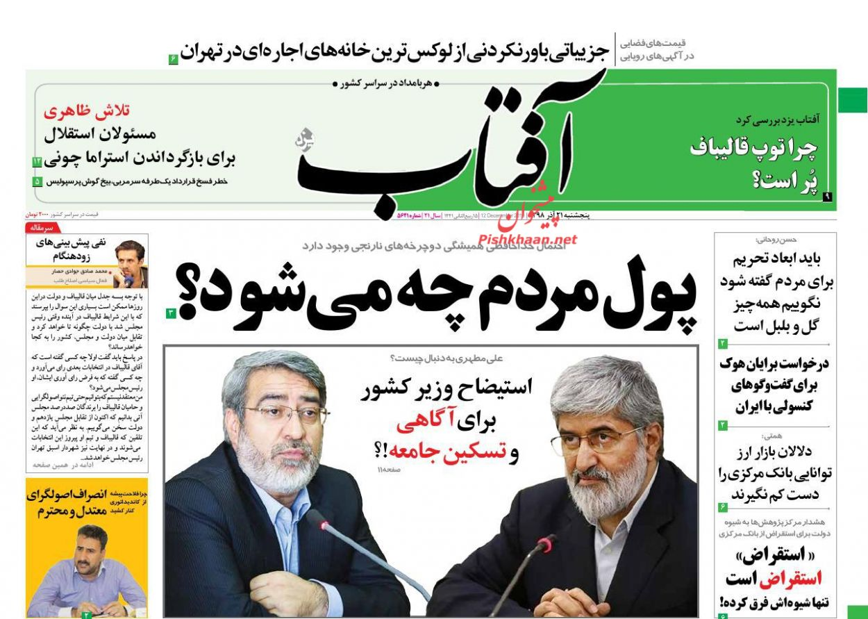 عناوین اخبار روزنامه آفتاب یزد در روز پنجشنبه ۲۱ آذر :
