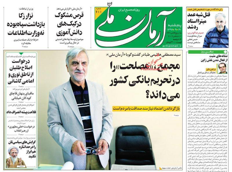 عناوین اخبار روزنامه آرمان ملی در روز پنجشنبه ۲۱ آذر :