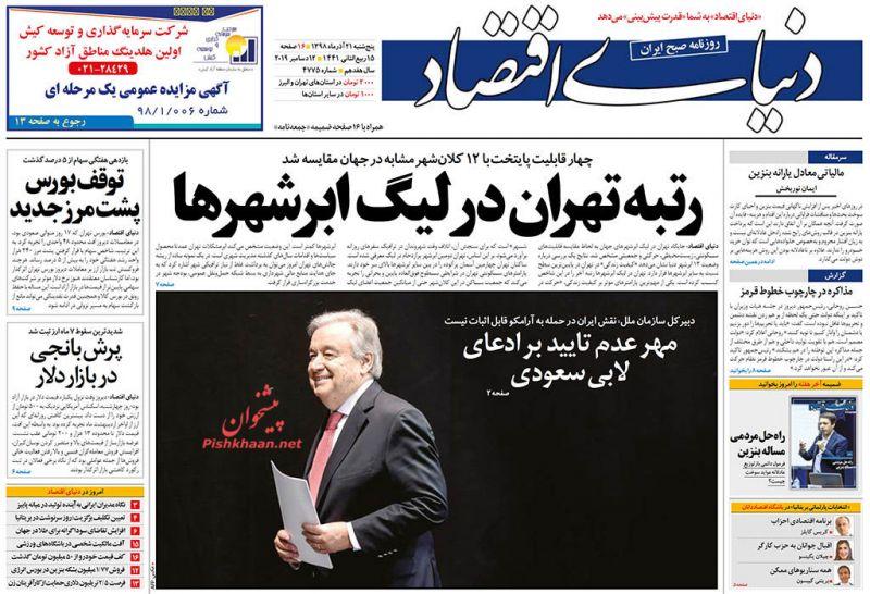 عناوین اخبار روزنامه دنیای اقتصاد در روز پنجشنبه ۲۱ آذر :