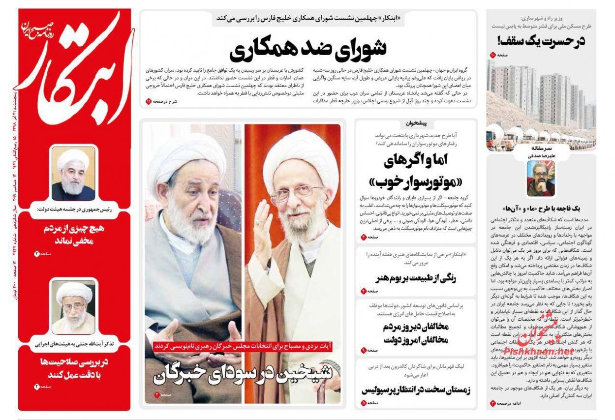 عناوین اخبار روزنامه ابتکار در روز پنجشنبه ۲۱ آذر :