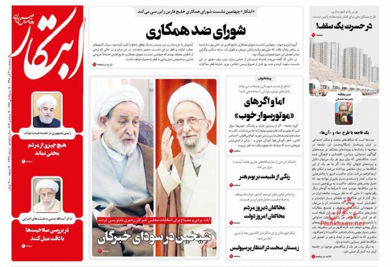 عناوین اخبار روزنامه ابتکار در روز پنجشنبه ۲۱ آذر