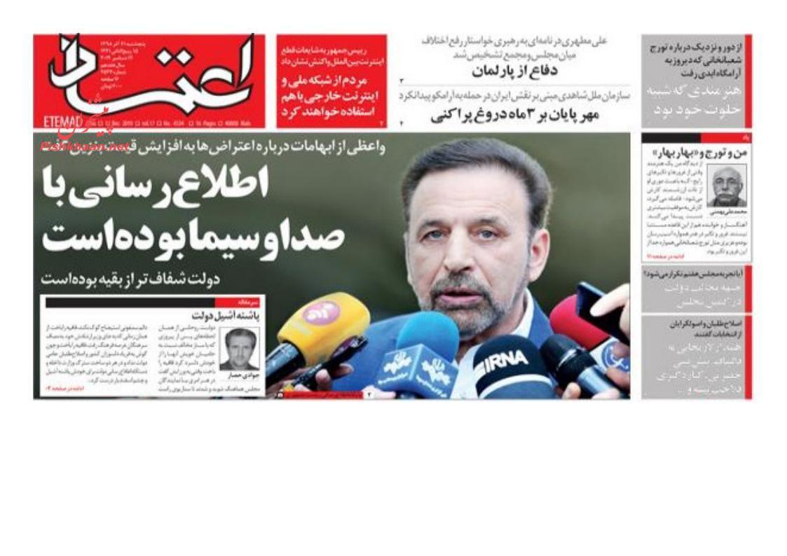 عناوین اخبار روزنامه اعتماد در روز پنجشنبه ۲۱ آذر :